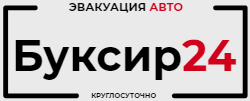 Буксир24, Омск Logo